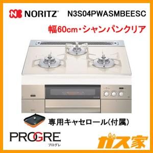 ノーリツガスビルトインコンロPROGRE(プログレ)N3S04PWASMBEESC