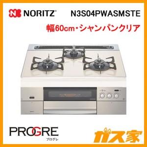 ノーリツガスビルトインコンロPROGRE(プログレ)N3S04PWASMSTE