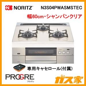ノーリツガスビルトインコンロPROGRE(プログレ)N3S04PWASMSTEC