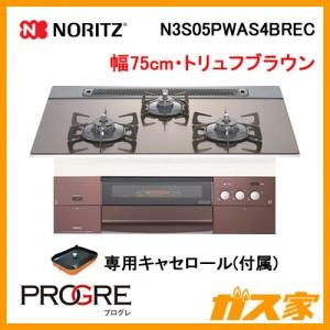 ノーリツガスビルトインコンロPROGRE(プログレ)N3S05PWAS4BREC