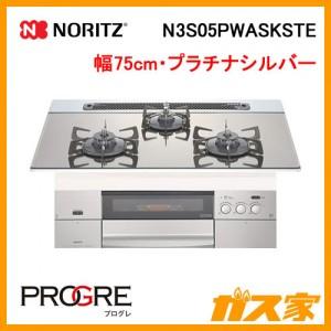 ノーリツガスビルトインコンロPROGRE(プログレ)N3S05PWASKSTE