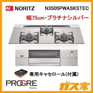 ノーリツガスビルトインコンロPROGRE(プログレ)N3S05PWASKSTEC