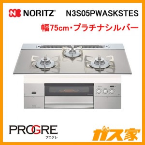 ノーリツガスビルトインコンロPROGRE(プログレ)N3S05PWASKSTES