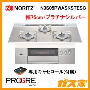ノーリツガスビルトインコンロPROGRE(プログレ)N3S05PWASKSTESC