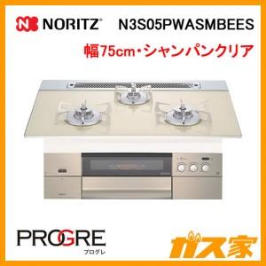 ノーリツガスビルトインコンロPROGRE(プログレ)N3S05PWASMBEES