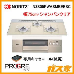 ノーリツガスビルトインコンロPROGRE(プログレ)N3S05PWASMBEESC