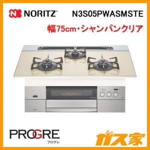 ノーリツガスビルトインコンロPROGRE(プログレ)N3S05PWASMSTE