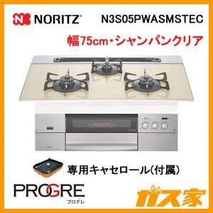 ノーリツガスビルトインコンロPROGRE(プログレ)N3S05PWASMSTEC