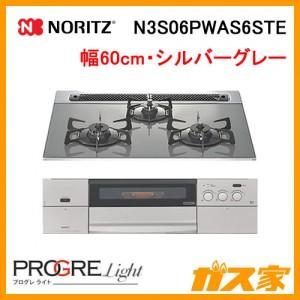 ノーリツガスビルトインコンロPROGRE Light(プログレ ライト)N3S06PWAS6STE