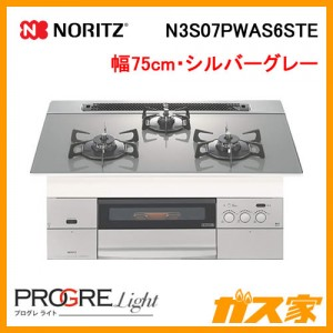 ノーリツガスビルトインコンロPROGRE Light(プログレ ライト)N3S07PWAS6STE