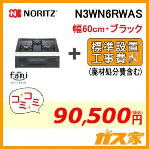 標準取替交換工事費込み-ノーリツガスビルトインコンロfami(ファミ)オートタイプN3WN6RWAS