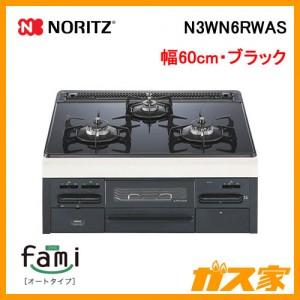 ノーリツガスビルトインコンロ fami(ファミ)・オートN3WN6RWAS