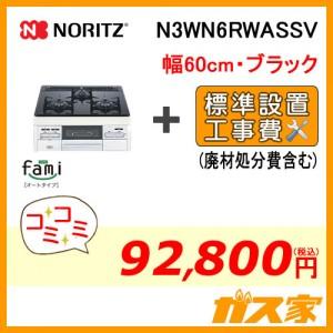 標準取替交換工事費込み-ノーリツガスビルトインコンロfami(ファミ)オートタイプN3WN6RWASSV