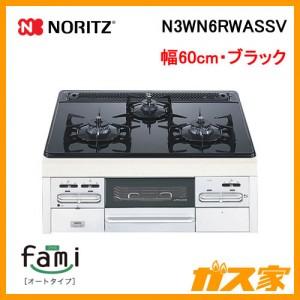 ノーリツガスビルトインコンロ fami(ファミ)・オートN3WN6RWASSV