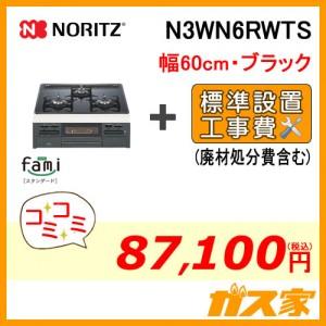標準取替交換工事費込み-ノーリツガスビルトインコンロfami(ファミ)スタンダードN3WN6RWTS