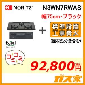 標準取替交換工事費込み-ノーリツガスビルトインコンロfami(ファミ)オートタイプN3WN7RWAS