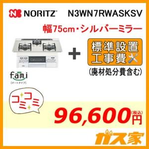 標準取替交換工事費込み-ノーリツガスビルトインコンロfami(ファミ)オートタイプN3WN7RWASKSV