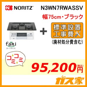 標準取替交換工事費込み-ノーリツガスビルトインコンロfami(ファミ)オートタイプN3WN7RWASSV