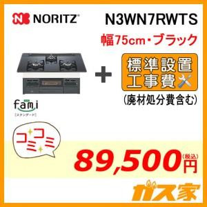 標準取替交換工事費込み-ノーリツガスビルトインコンロfami(ファミ)スタンダードN3WN7RWTS