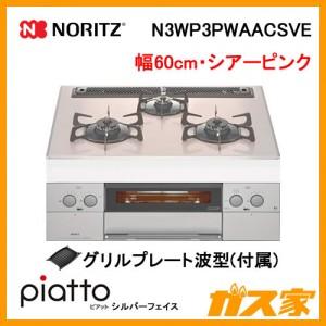 ノーリツガスビルトインコンロ piatto(ピアット)シルバーフェイスN3WP3PWAACSVE