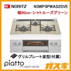 ノーリツガスビルトインコンロ piatto(ピアット)シルバーフェイスN3WP3PWAS2SVE