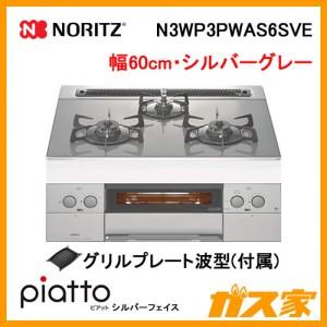 ノーリツガスビルトインコンロ piatto(ピアット)シルバーフェイスN3WP3PWAS6SVE