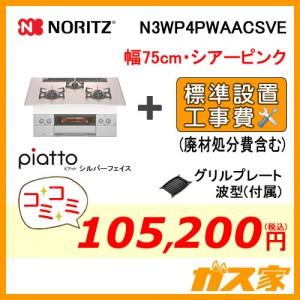 標準取替交換工事費込み-ノーリツガスビルトインコンロpiatto(ピアット)シルバーフェイスN3WP4PWAACSVE