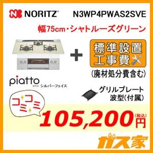 標準取替交換工事費込み-ノーリツガスビルトインコンロpiatto(ピアット)シルバーフェイスN3WP4PWAS2SVE