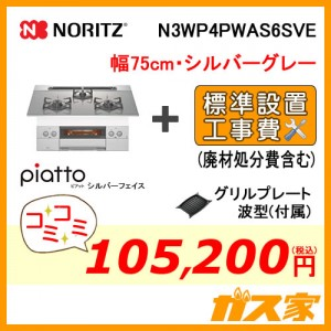 標準取替交換工事費込み-ノーリツガスビルトインコンロpiatto(ピアット)シルバーフェイスN3WP4PWAS6SVE