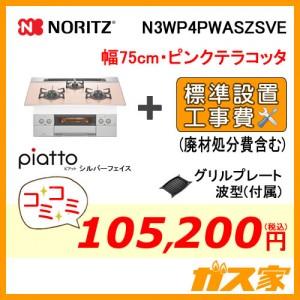 標準取替交換工事費込み-ノーリツガスビルトインコンロpiatto(ピアット)シルバーフェイスN3WP4PWASZSVE