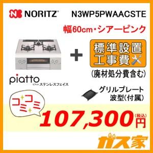 標準取替交換工事費込み-ノーリツガスビルトインコンロpiatto(ピアット)ステンレスフェイスN3WP5PWAACSTE