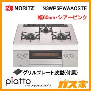 ノーリツガスビルトインコンロ piatto(ピアット)ステンレスフェイスN3WP5PWAACSTE