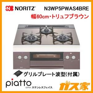 ノーリツガスビルトインコンロ piatto(ピアット)ステンレスフェイスN3WP5PWAS4BRE
