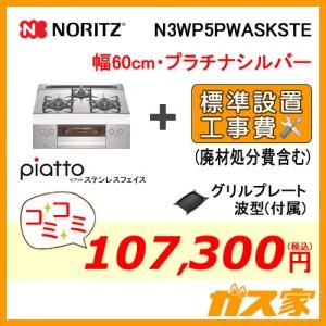 標準取替交換工事費込み-ノーリツガスビルトインコンロpiatto(ピアット)ステンレスフェイスN3WP5PWASKSTE