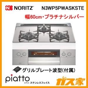 ノーリツガスビルトインコンロ piatto(ピアット)ステンレスフェイスN3WP5PWASKSTE