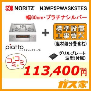 標準取替交換工事費込み-ノーリツガスビルトインコンロpiatto(ピアット)ステンレスフェイスN3WP5PWASKSTES