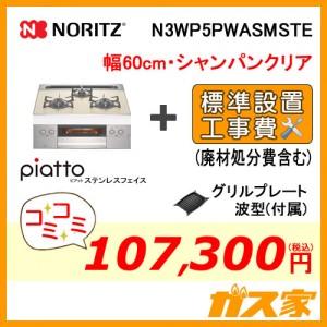 標準取替交換工事費込み-ノーリツガスビルトインコンロpiatto(ピアット)ステンレスフェイスN3WP5PWASMSTE