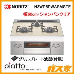 ノーリツガスビルトインコンロ piatto(ピアット)ステンレスフェイスN3WP5PWASMSTE