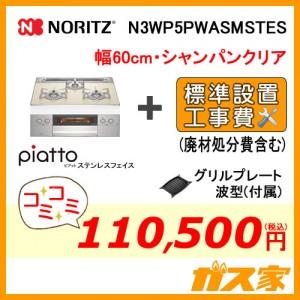 標準取替交換工事費込み-ノーリツガスビルトインコンロpiatto(ピアット)ステンレスフェイスN3WP5PWASMSTES