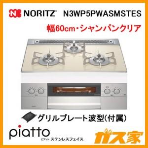 ノーリツガスビルトインコンロ piatto(ピアット)ステンレスフェイスN3WP5PWASMSTES
