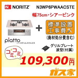 標準取替交換工事費込み-ノーリツガスビルトインコンロpiatto(ピアット)ステンレスフェイスN3WP6PWAACSTE-13A