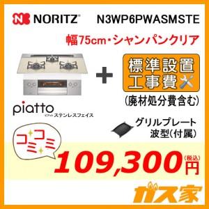 標準取替交換工事費込み-ノーリツガスビルトインコンロpiatto(ピアット)ステンレスフェイスN3WP6PWASMSTE