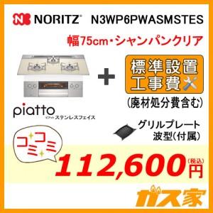 標準取替交換工事費込み-ノーリツガスビルトインコンロpiatto(ピアット)ステンレスフェイスN3WP6PWASMSTES