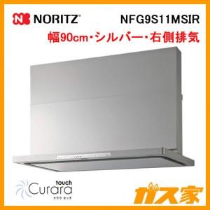 ノーリツレンジフードCuraratouch(クララタッチ)NFG9S11MSIR