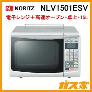 ノーリツガスコンビネーションレンジNLV2401ESV