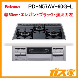 パロマガスビルトインコンロクリアガラストップシリーズPD-N57AV-60G-L