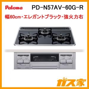 パロマガスビルトインコンロ リアガラストップシリーズPD-N57AV-60G-R