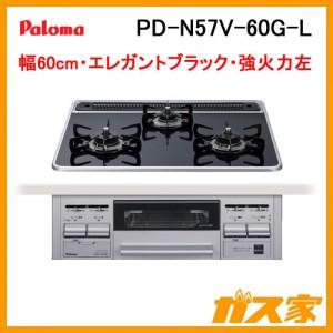 パロマガスビルトインコンロクリアガラストップシリーズPD-N57V-60G-L