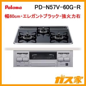パロマガスビルトインコンロクリアガラストップシリーズPD-N57V-60G-R