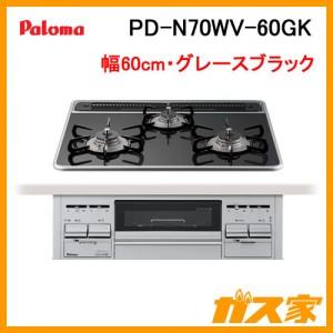 パロマガスビルトインコンロPD-N70WV-60GK